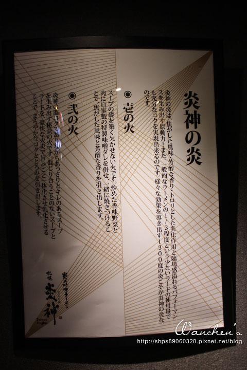 札幌炎神拉麵 台灣店