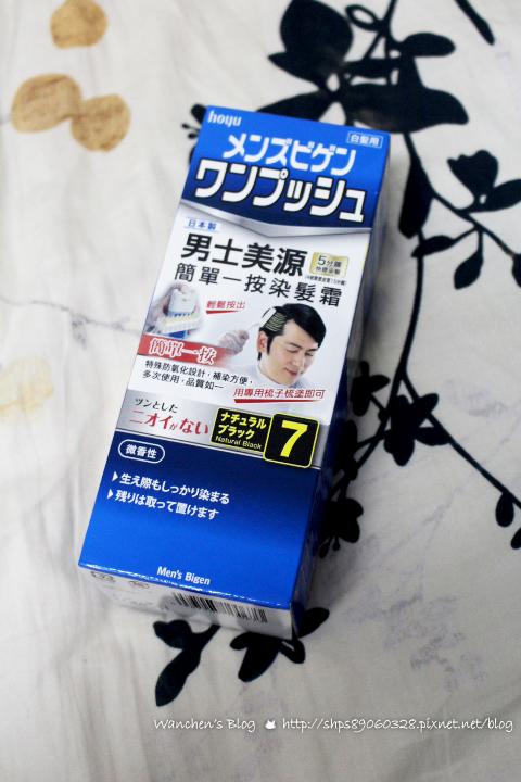 男生染髮劑 HOYU染髮霜