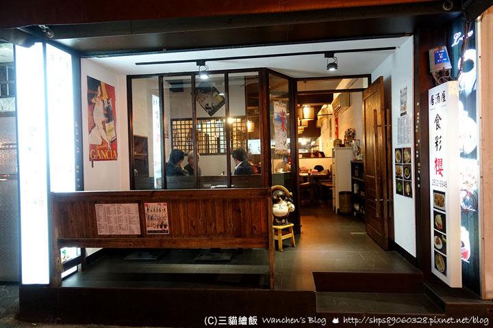 食彩櫻 居酒屋