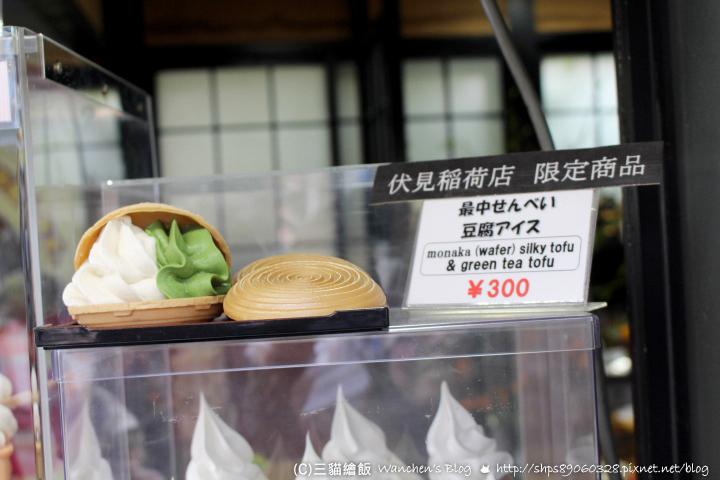 京豆庵 豆腐冰淇淋