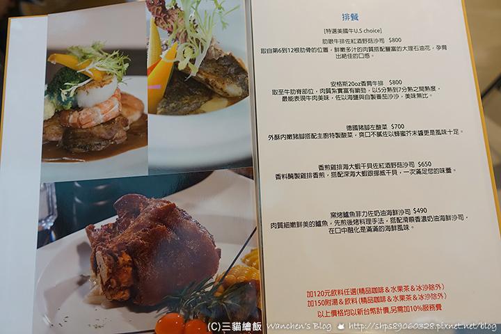 日光行館菜單