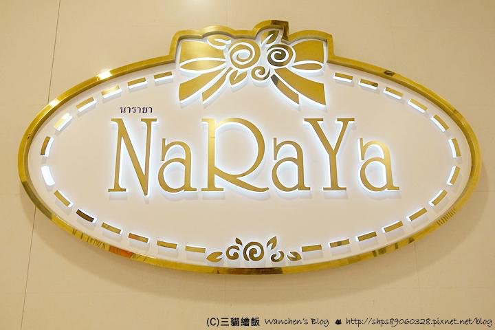 naraya曼谷包