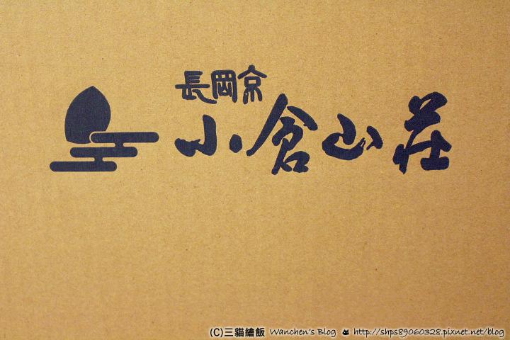 京都伴手禮 小倉山莊
