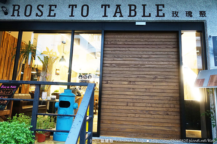 玫瑰聚 rose to table