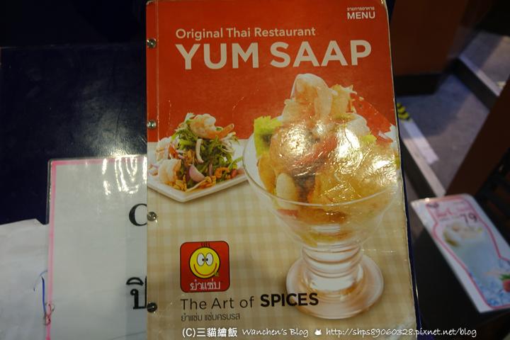 yum saap 菜單