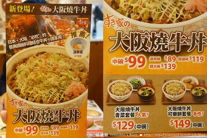 sukiya菜單
