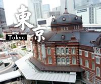 日本旅遊 東京
