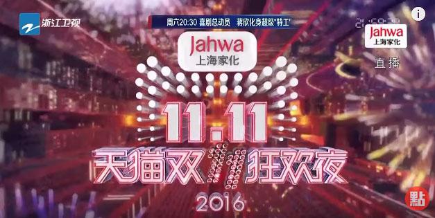 Global 11/11 Shopping Festival