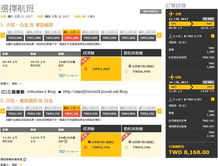 酷航台灣官網訂票