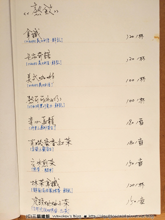里海咖啡菜單