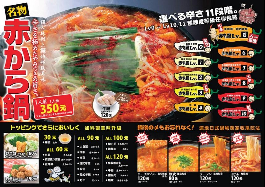 赤から 中文菜單