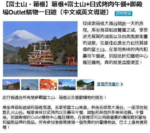 日本veltra行程推薦