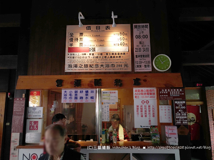 9號溫泉魚