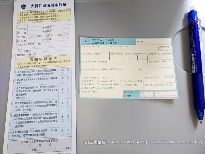 韓國入境表格