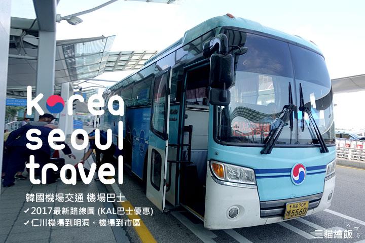 韓國機場交通 機場巴士市區交通