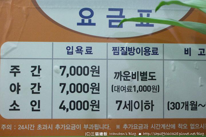韓國汗蒸幕價格