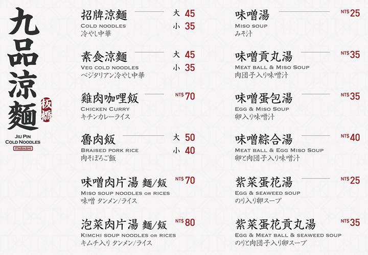 九品涼麵菜單