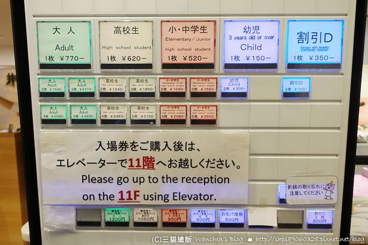 京都塔票價