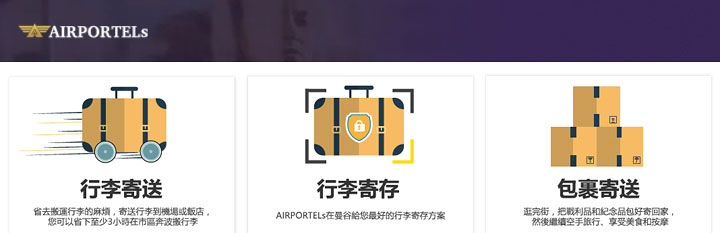 airportels-price