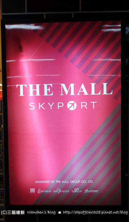 the mall skyport