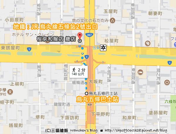 櫻京本店總店