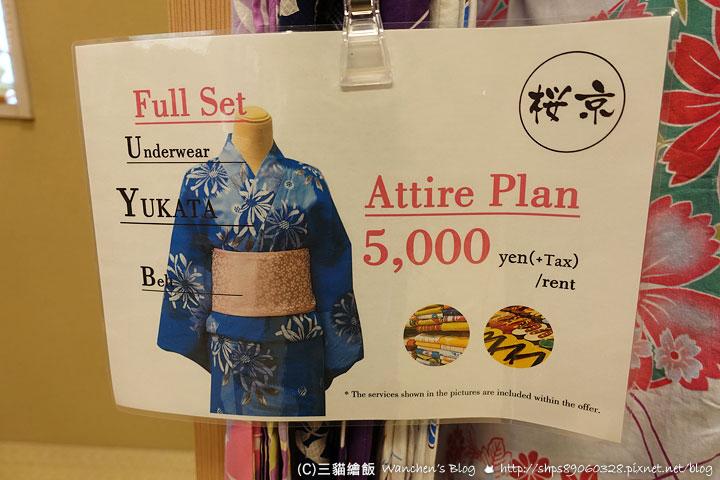 京都和服體驗 櫻京和服
