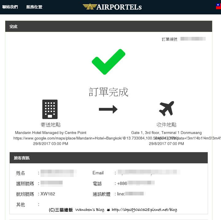 airportels 預約
