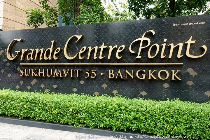 Centre Point Sukhumvit - Thong Lo Hotel