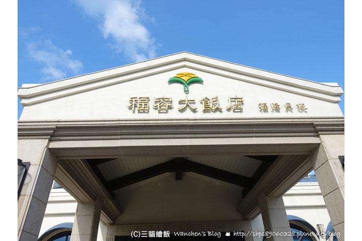 福隆福容飯店