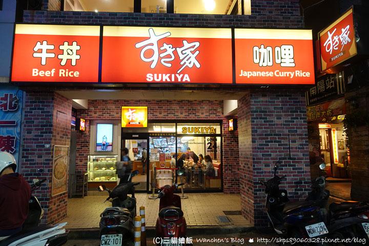 SUKIYA 台北站前店
