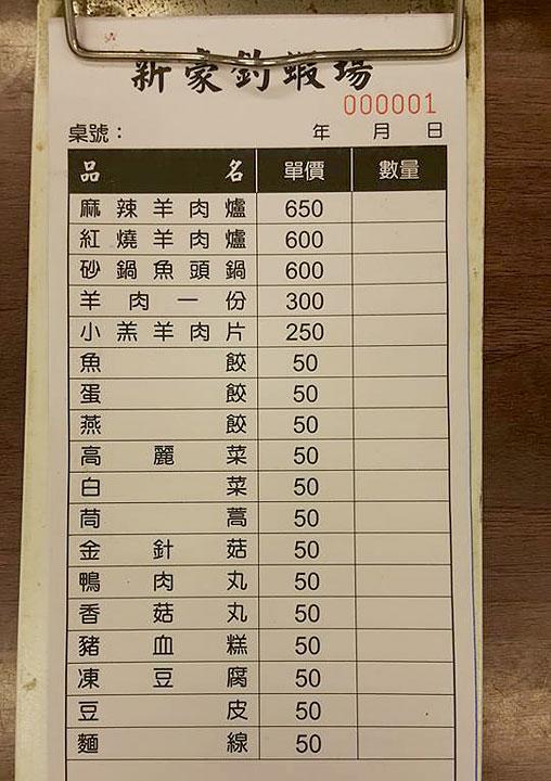 新豪釣蝦場菜單