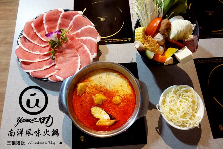 Yame 叻南洋風味火鍋