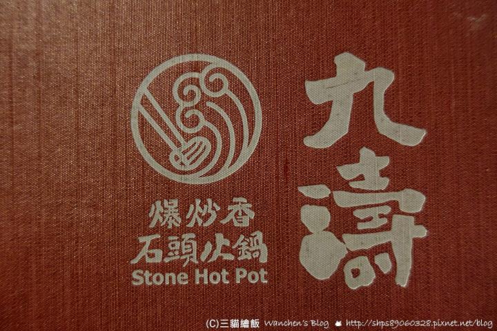 九濤石頭火鍋