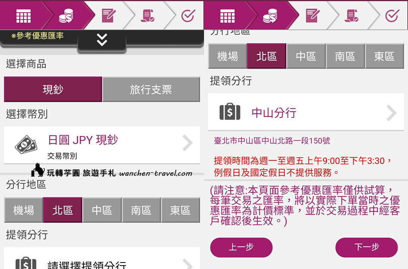 exchange-jpy-06