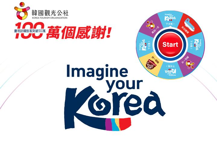 visitkorea-game-2018-01