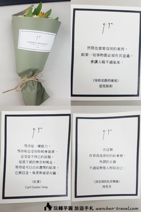 20181120-yiyu-flower_181126_0006
