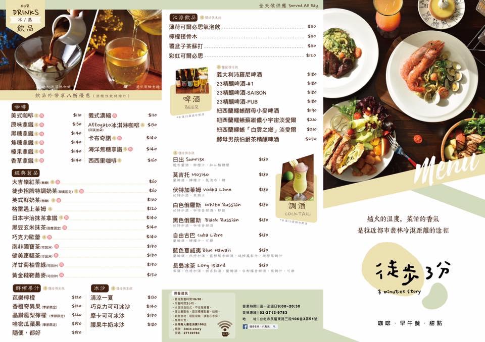 3minsstory-menu-08