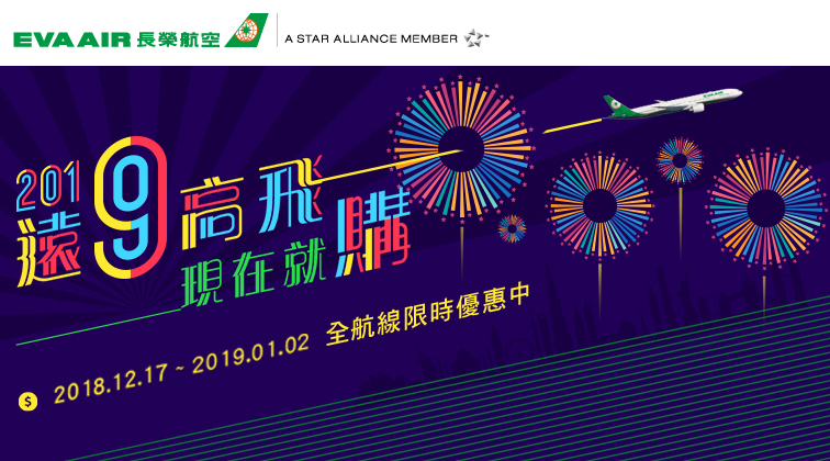 eva-air-itf-winter-2018