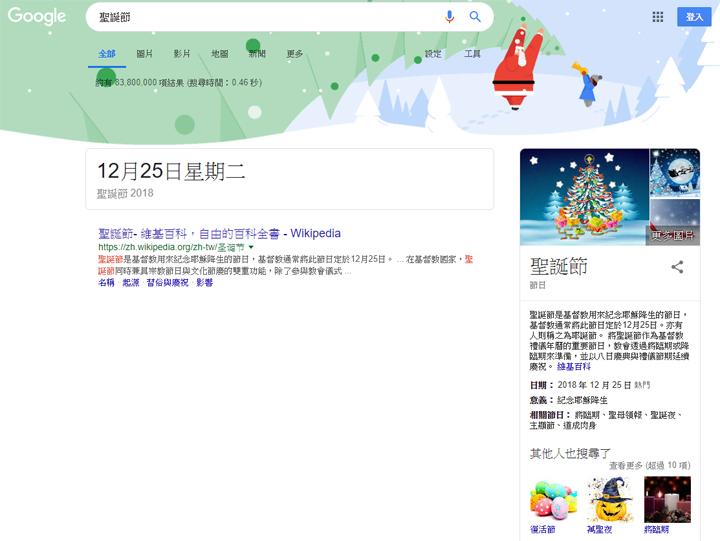google-xmas
