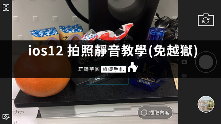iPhone 日本機/韓國機 拍照聲音 關閉(靜音) ios12可用 免越獄