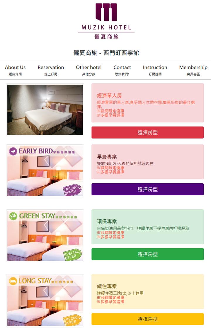 muzik-hotel-reservation-room