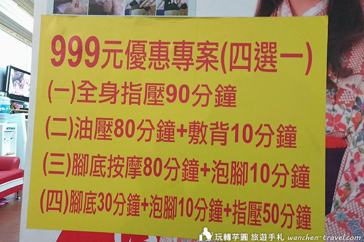 taipei-ueno-massage_181215_0022