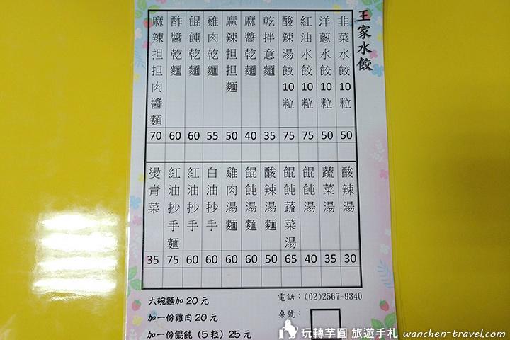 wang-dumpling_181215_0038