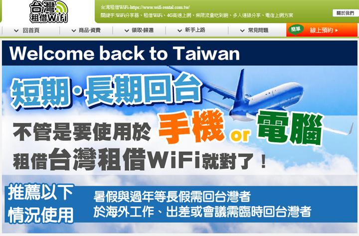 wifi-rental-tw-11