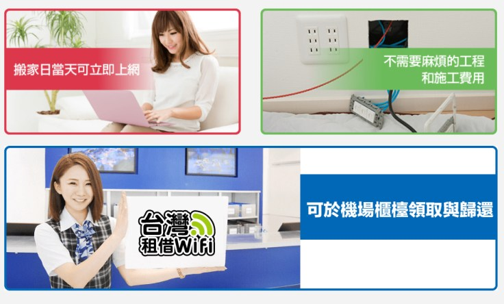 wifi-rental-tw-12