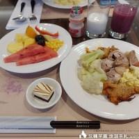 柯達飯店早餐 豐富自助式、台灣水果新鮮供應