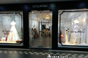 Only You唯你婚紗