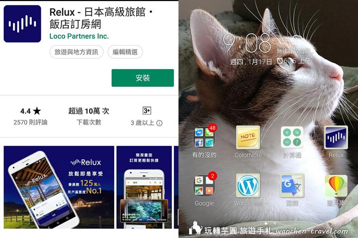 relux-app-download-01