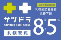 札幌藥妝優惠券