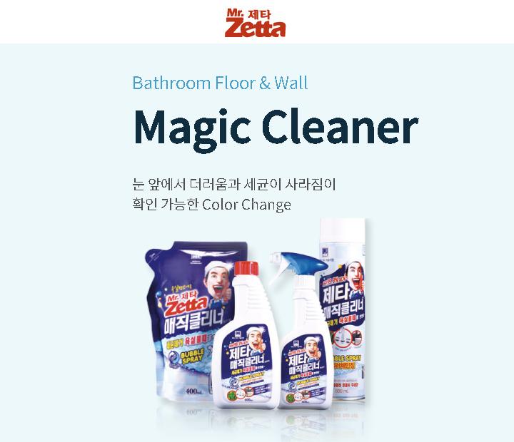 zetta-magic-cleaner-trigger-01